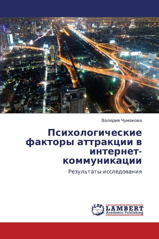Chumakova Valeriya Psikhologicheskie Faktory Attraktsii V Internet-Kommunikatsii tovbaz elena psikhologicheskie aspekty vzaimodeystviya s informatsionnym prostranstvom
