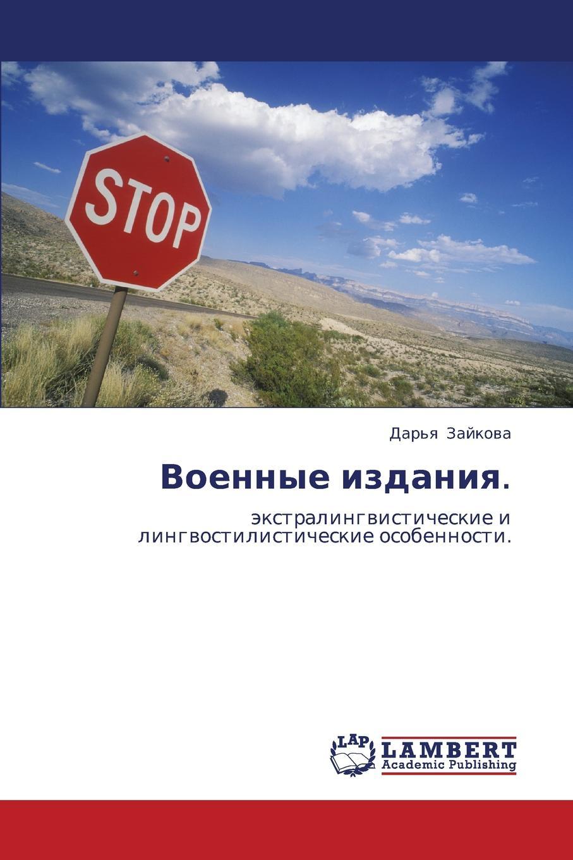 Zaykova Dar'ya Voennye Izdaniya. цены онлайн