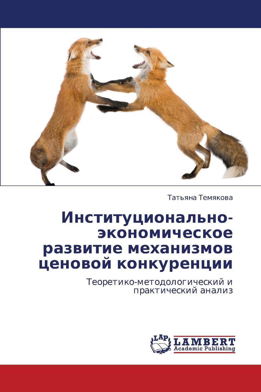 Institutsional.no-Ekonomicheskoe Razvitie Mekhanizmov Tsenovoy Konkurentsii V monografii predprinyata popytka kompleksnogo izucheniya...