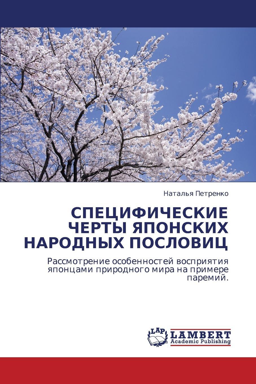 Petrenko Natal'ya Spetsificheskie Cherty Yaponskikh Narodnykh Poslovits