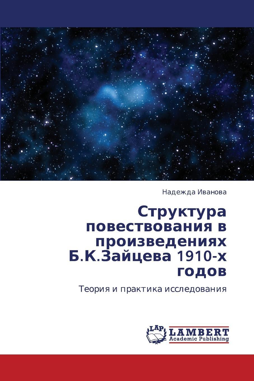 Ivanova Nadezhda Struktura Povestvovaniya V Proizvedeniyakh B.K.Zaytseva 1910-Kh Godov