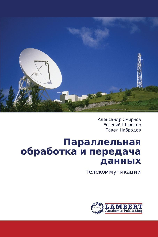 Smirnov Aleksandr, Shtreker Evgeniy, Pavel Nabrodov Projekt Von Aleksandr