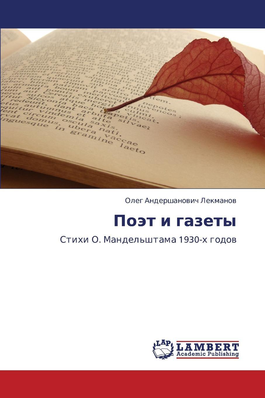 Lekmanov Oleg Andershanovich Poet I Gazety