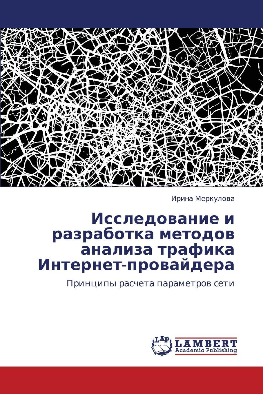 Merkulova Irina Issledovanie I Razrabotka Metodov Analiza Trafika Internet-Provaydera цены онлайн