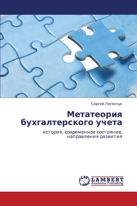 Legenchuk Sergey Metateoriya Bukhgalterskogo Ucheta lomonova marina germenevticheskiy podkhod k professional noy podgotovke uchitelya