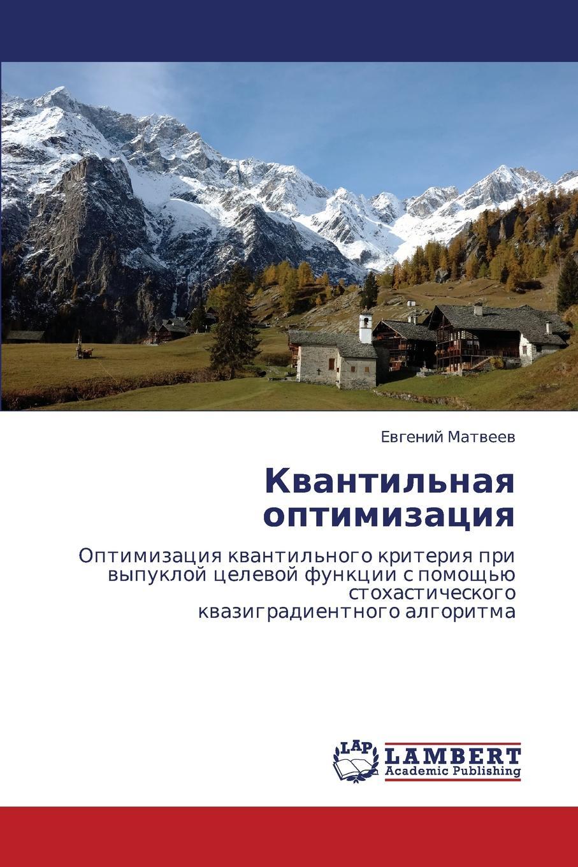 Matveev Evgeniy Kvantil.naya Optimizatsiya