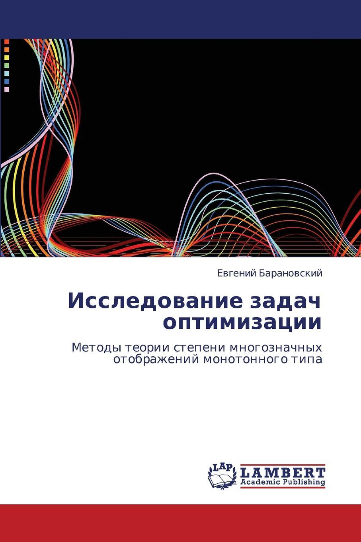 Baranovskiy Evgeniy Issledovanie Zadach Optimizatsii obratnaya svyaz