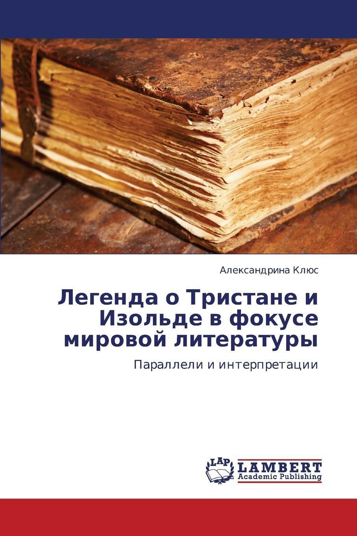 Klyus Aleksandrina Legenda O Tristane I Izol.de V Fokuse Mirovoy Literatury цены онлайн