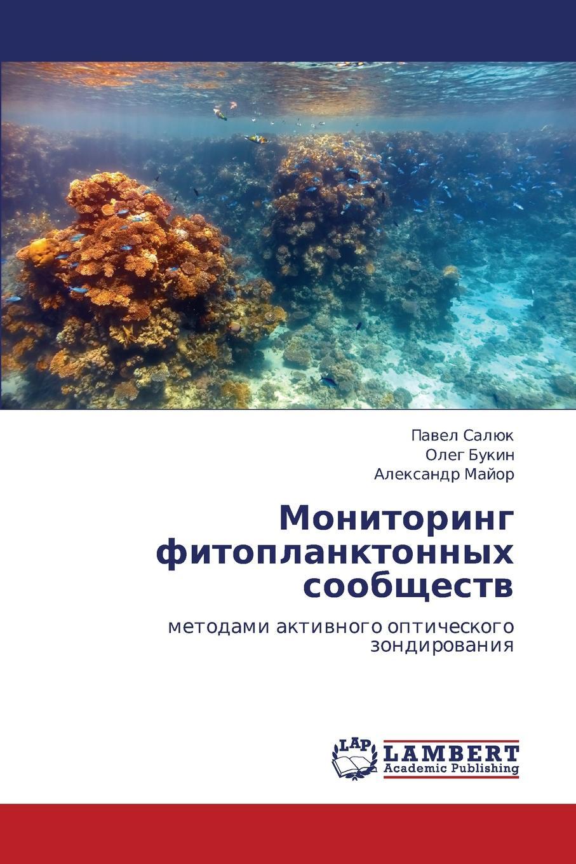 Salyuk Pavel, Bukin Oleg, Mayor Aleksandr Monitoring fitoplanktonnykh soobshchestv zhk displej displej belyj i chernyj ampermetr diapazon ac 0 50 0a panel monitory goluboj podsvetkoj 80 300 v inpute