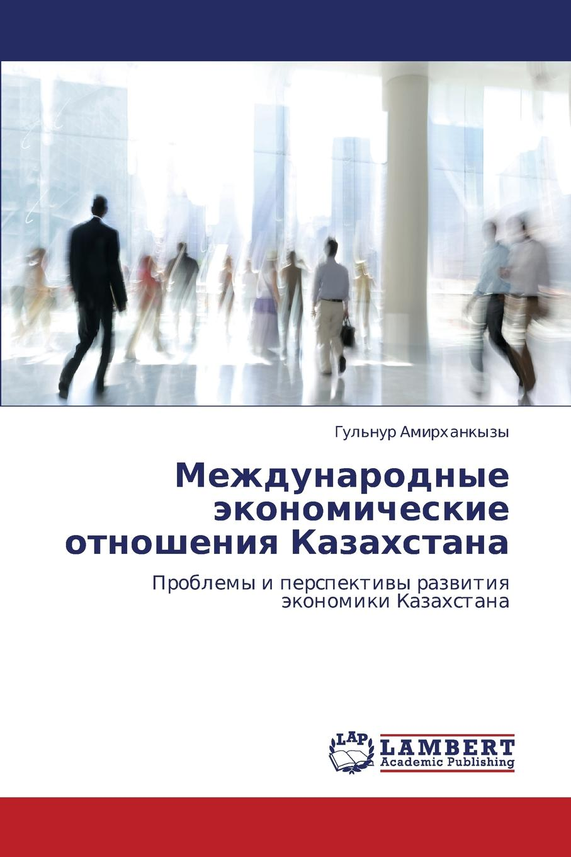 Amirkhankyzy Gul'nur Mezhdunarodnye Ekonomicheskie Otnosheniya Kazakhstana цены онлайн