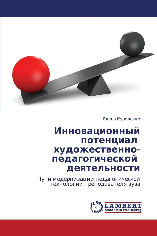 Kurolenko Elena Innovatsionnyy Potentsial Khudozhestvenno-Pedagogicheskoy Deyatel.nosti urazalina saida sotsial naya rabota s vich infitsirovannymi