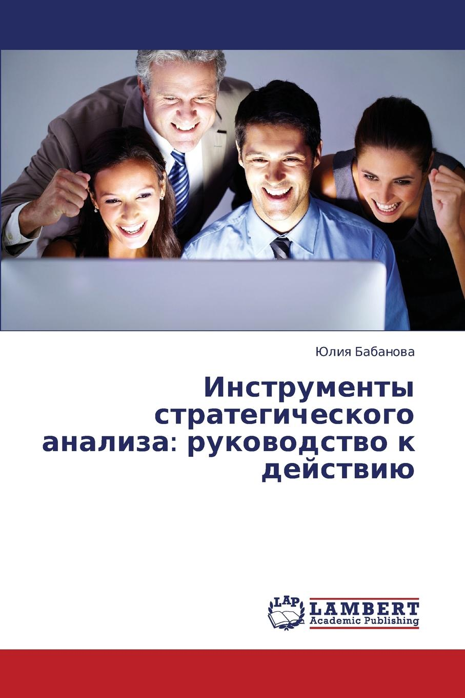 Babanova Yuliya Instrumenty strategicheskogo analiza. rukovodstvo k deystviyu maliy dmitriy kulikova tat yana vliyanie komp yuternykh igr na shkol nuyu uspevaemost