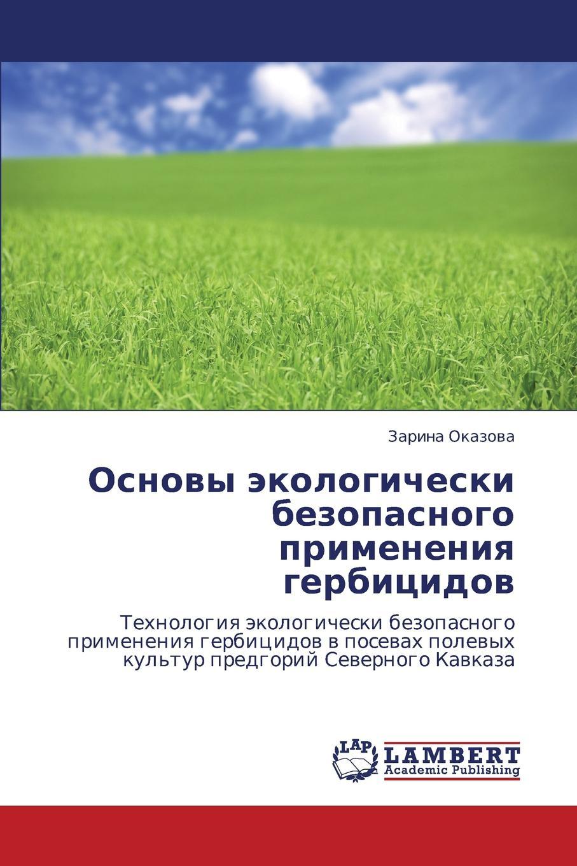 Okazova Zarina Osnovy Ekologicheski Bezopasnogo Primeneniya Gerbitsidov