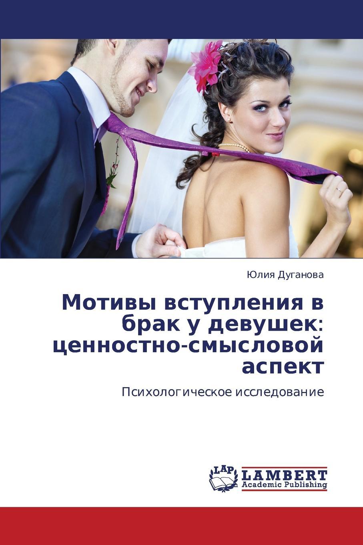 Duganova Yuliya Motivy Vstupleniya V Brak U Devushek. Tsennostno-Smyslovoy Aspekt цена и фото
