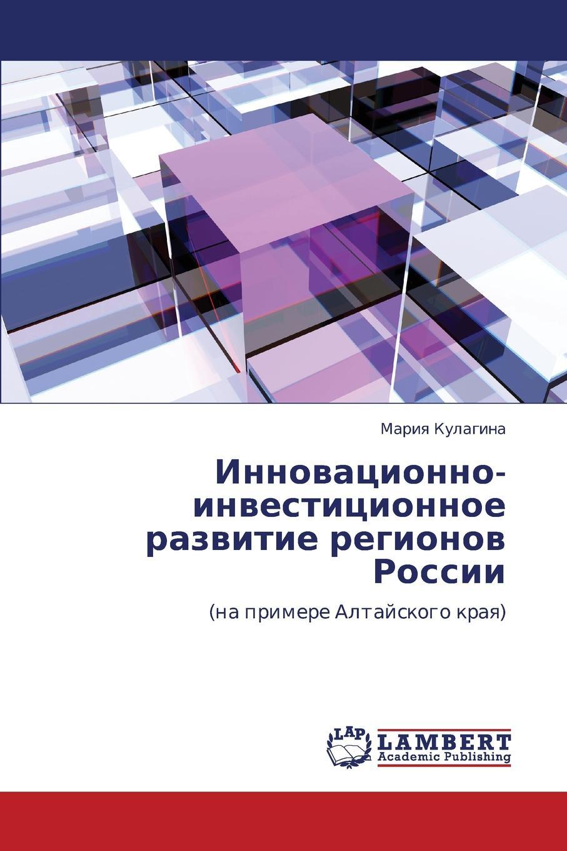Kulagina Mariya Innovatsionno-Investitsionnoe Razvitie Regionov Rossii цены онлайн