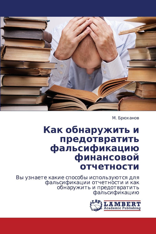 Bryukhanov M. Kak Obnaruzhit. I Predotvratit. Fal.sifikatsiyu Finansovoy Otchetnosti