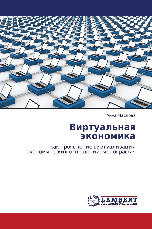 Maslova Anna Virtual.naya Ekonomika stratilat karina gendernye i vozrastnye razlichiya v proyavlenii sotsial noy lenosti