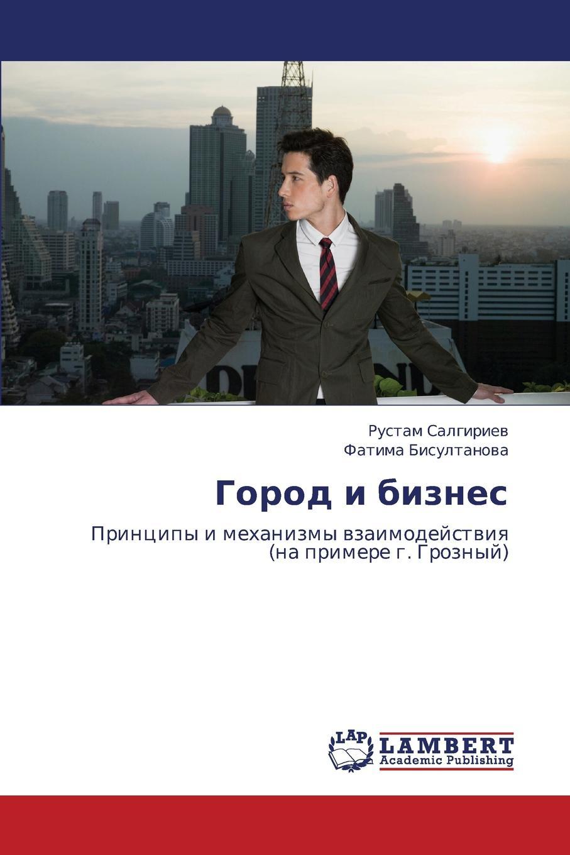 Salgiriev Rustam, Bisultanova Fatima Gorod I Biznes tovbaz elena psikhologicheskie aspekty vzaimodeystviya s informatsionnym prostranstvom