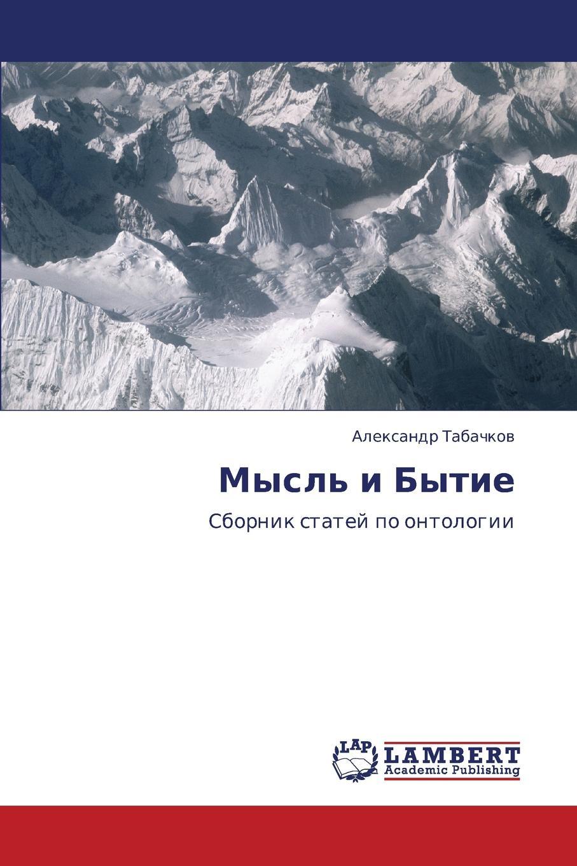 Tabachkov Aleksandr Mysl. I Bytie