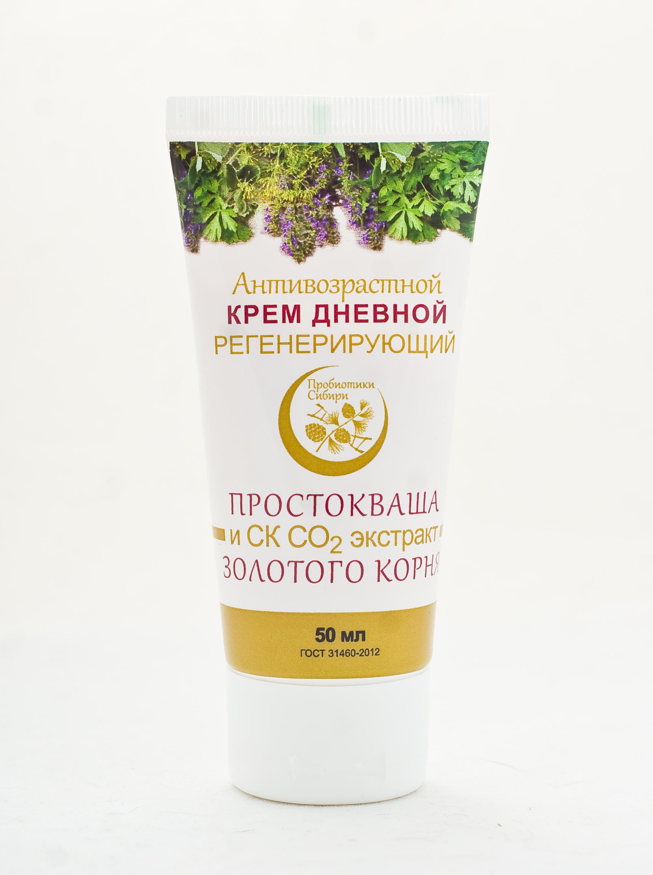 Крем для ухода за кожей Пробиотики Сибири 980004 Пробиотики Сибири
