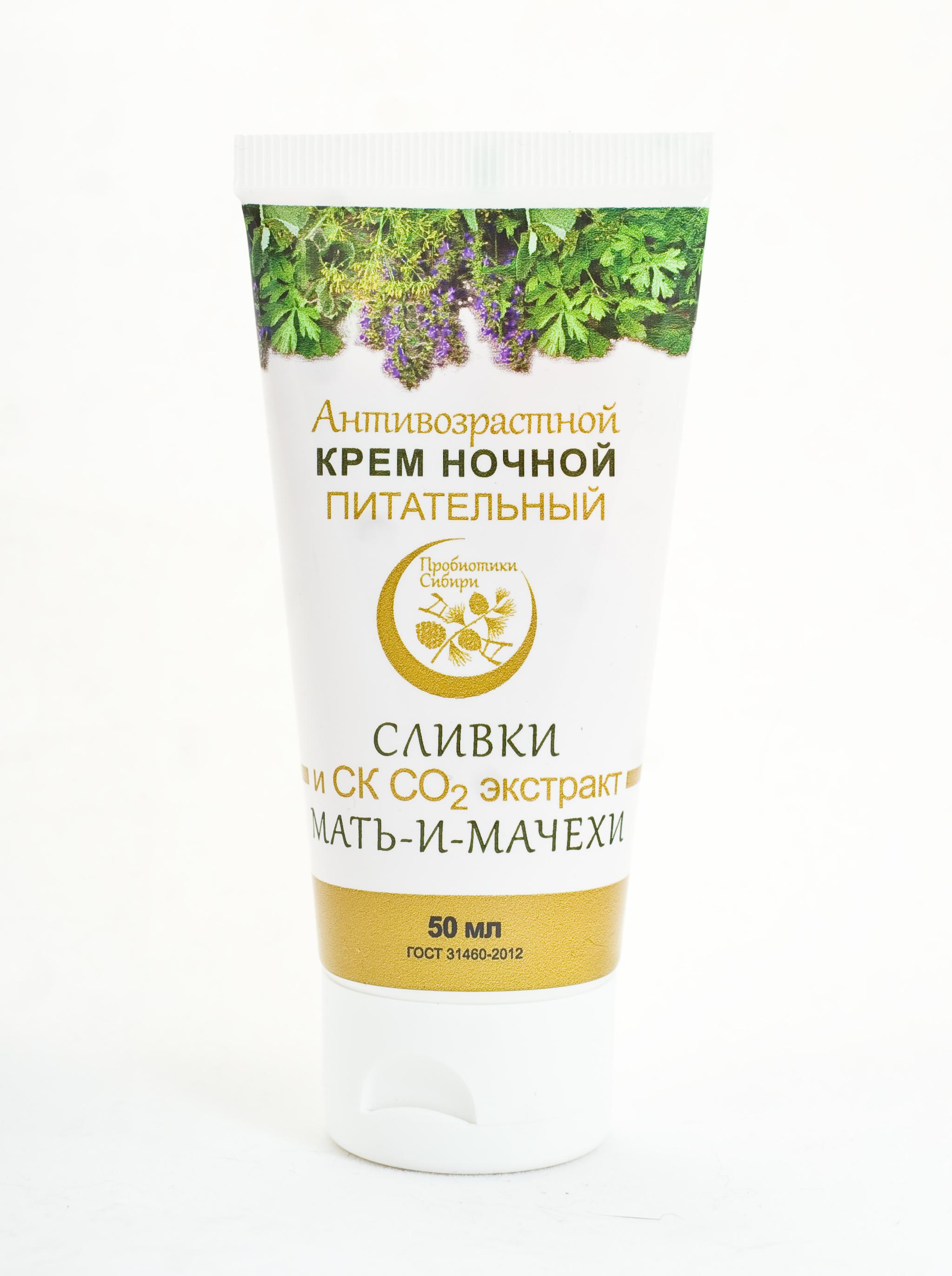 Крем для ухода за кожей Пробиотики Сибири 980035 Пробиотики Сибири