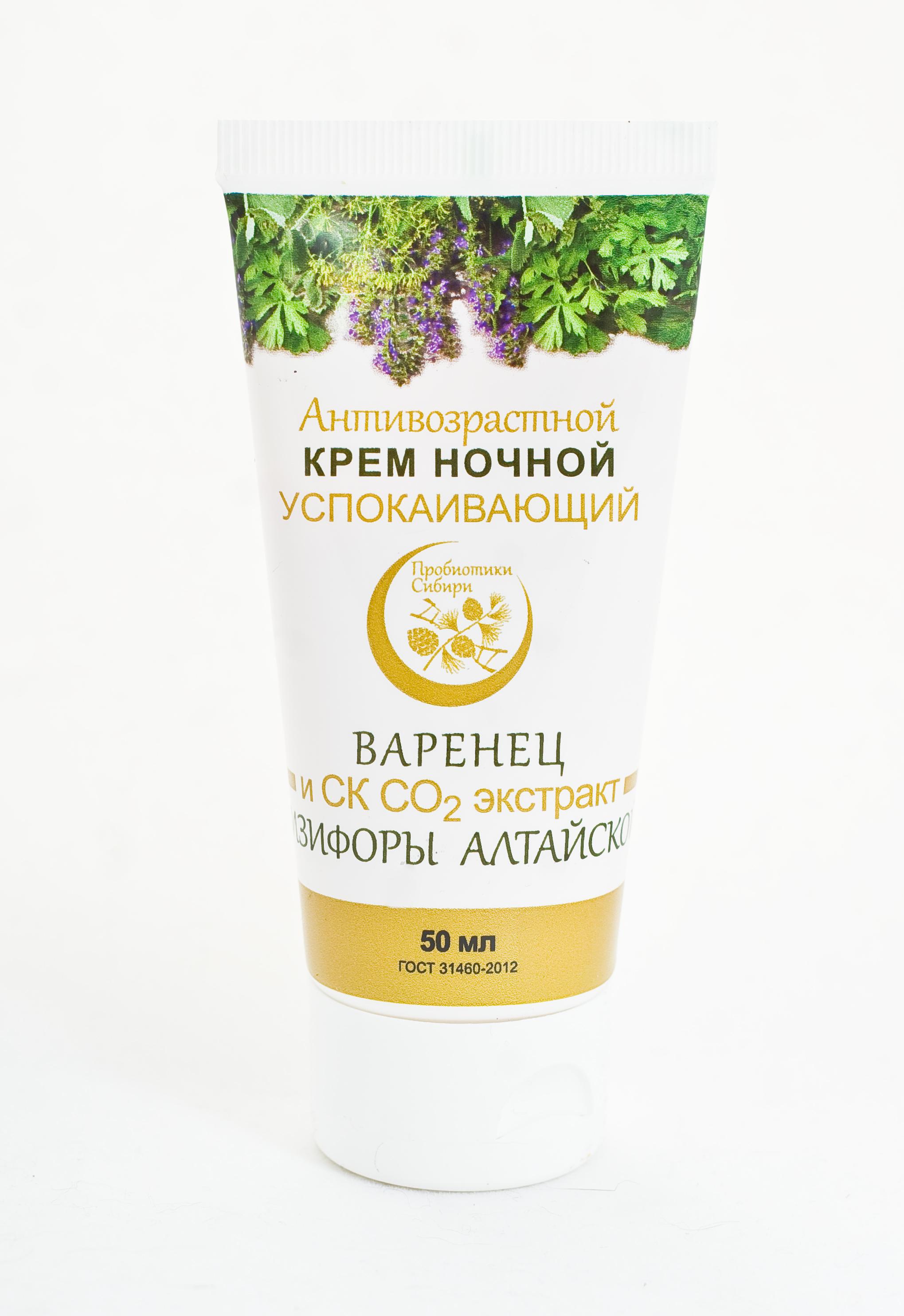 Крем для ухода за кожей Пробиотики Сибири 980042 Пробиотики Сибири