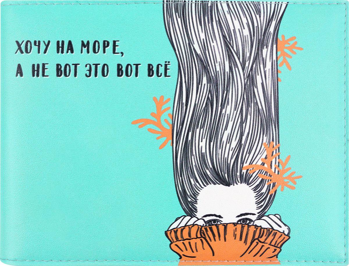 Обложка для зачетной книжки Kawaii Factory Хочу на море, голубой, KW067-000150 обложка для зачетной книжки kawaii factory russian student kw067 000112 голубой