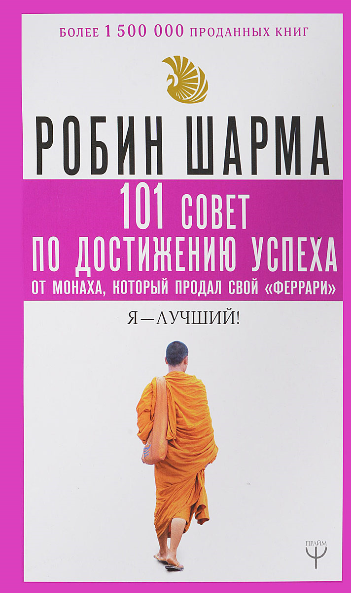 101 совет по достижению успеха от монаха, который продал свой \