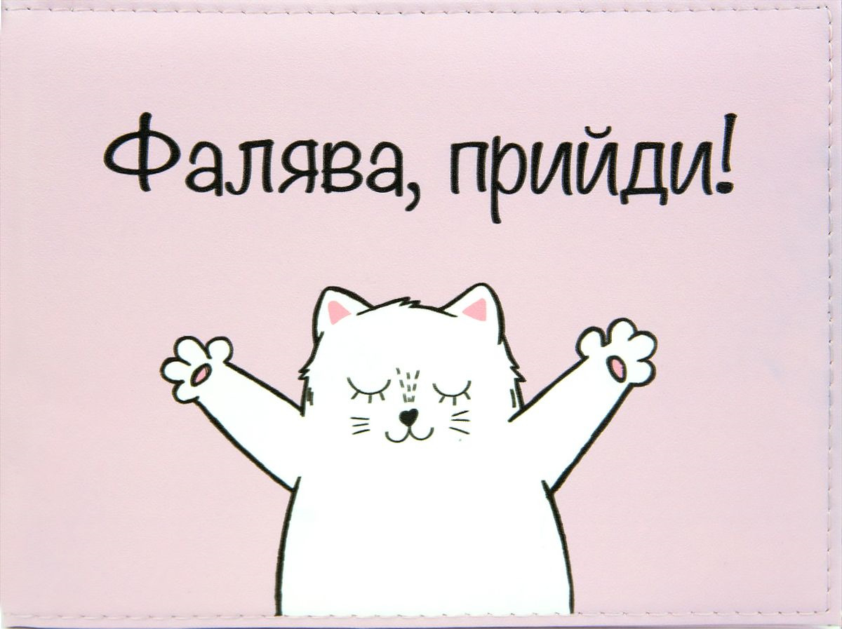 Обложка для зачетной книжки Kawaii Factory Фалява, розовый, KW067-000152 обложка для зачетной книжки kawaii factory russian student kw067 000112 голубой