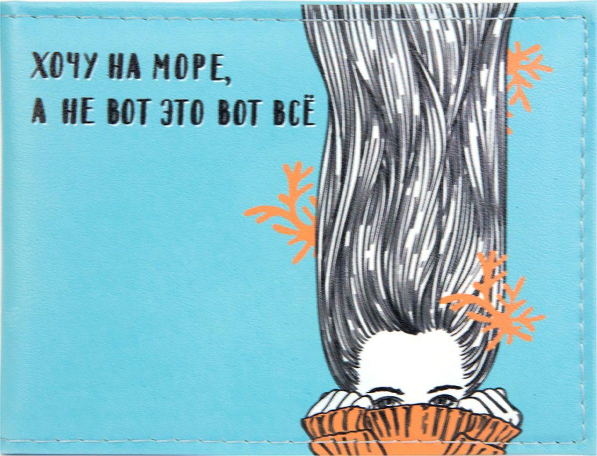 Обложка для студенческого Kawaii Factory Хочу на море, голубой, KW067-000160 обложка для зачетной книжки kawaii factory russian student kw067 000112 голубой