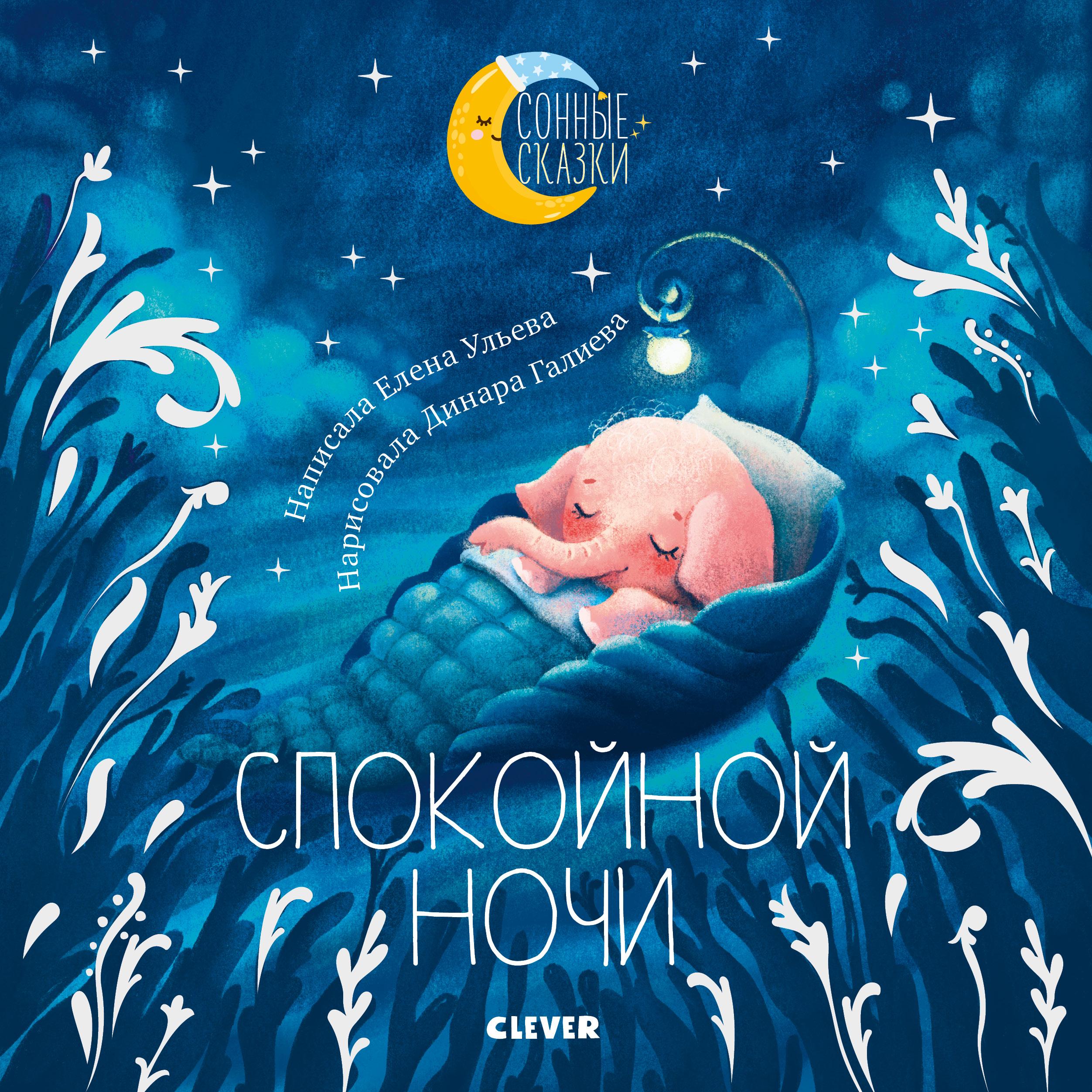 Картинка ребенок спокойной ночи
