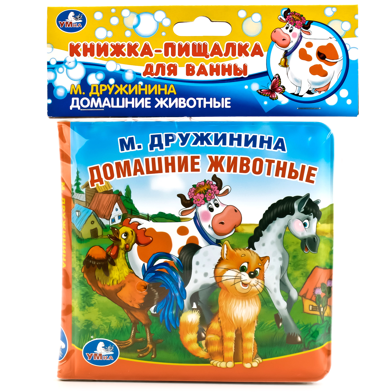 Игрушка для ванной Умка 9785506006923 дружинина м домашние животные книжка гармошка
