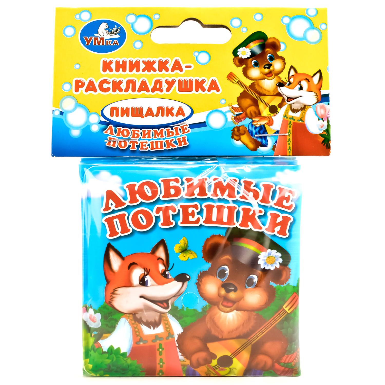 Игрушка для ванной Умка 9785506013808 умка любимые сказки книга пищалка для ванны формат 14х14 см объем 8 стр в кор 60шт
