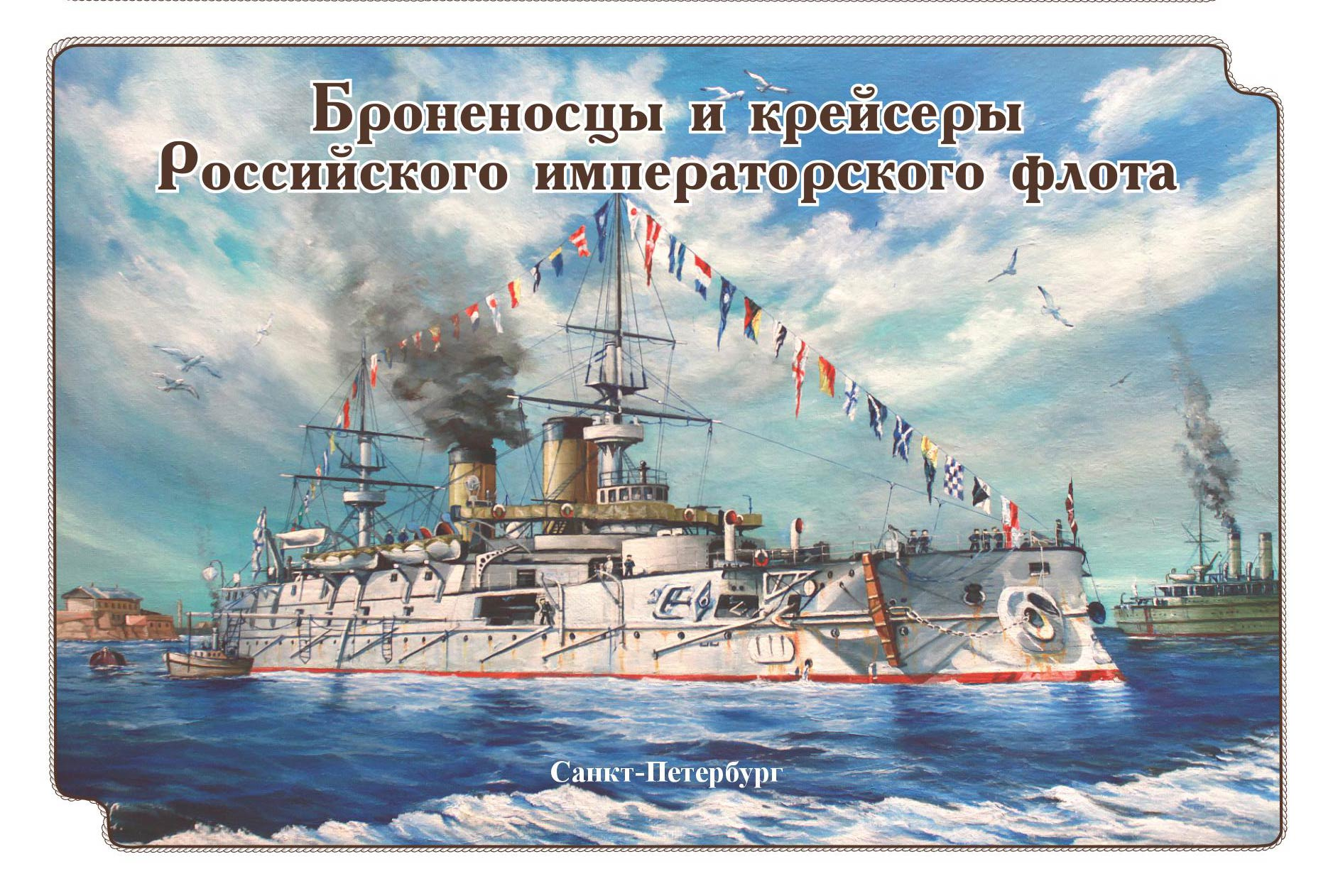 Открытка Броненосцы и крейсеры Российского императорского флота. Набор открыток кэпстик крис александр великий пёс