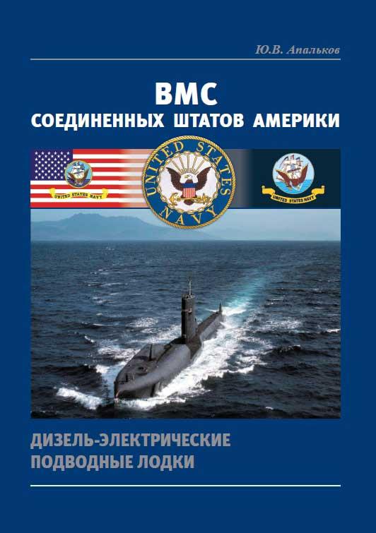 Апальков Ю. В. ВМС Соединенных Штатов Америки. Дизель-электрические подводные лодки ю в апальков подводные лодки советского флота 1945 1991 гг в 3 томах том 2 второе поколение апл