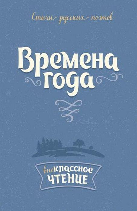 Времена года : Стихи русских поэтов времена года стихи русских поэтов