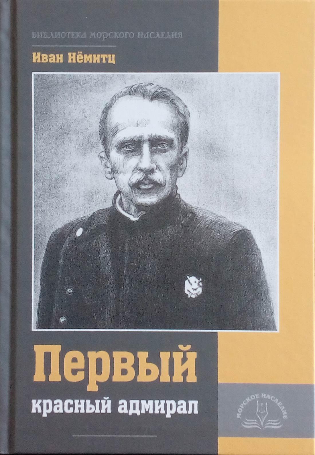 Иван Нёмитц Первый красный адмирал