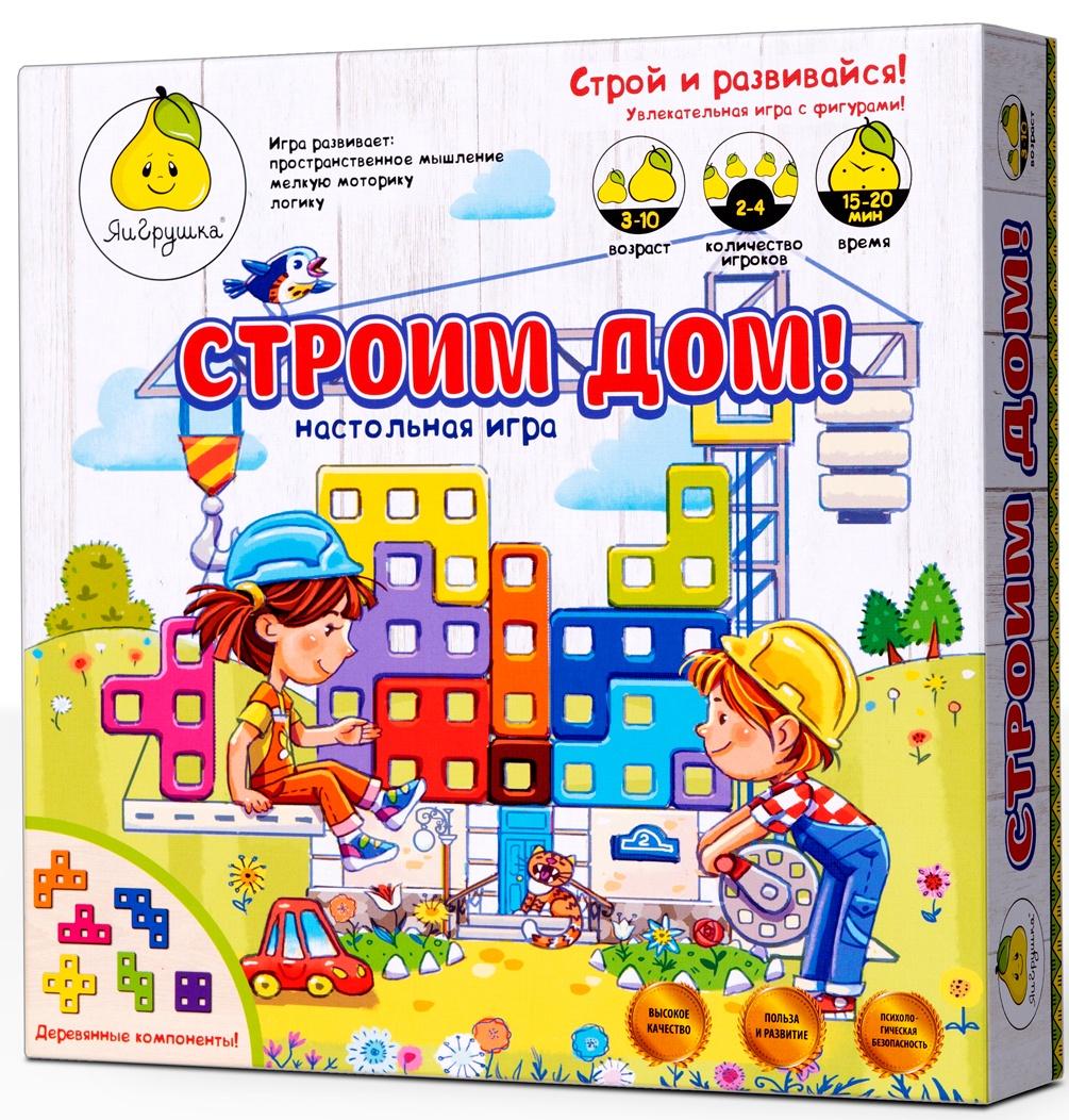 Настольная игра ЯиГрушка Строим дом арт.59809 настольная игра яигрушка словариум 59810
