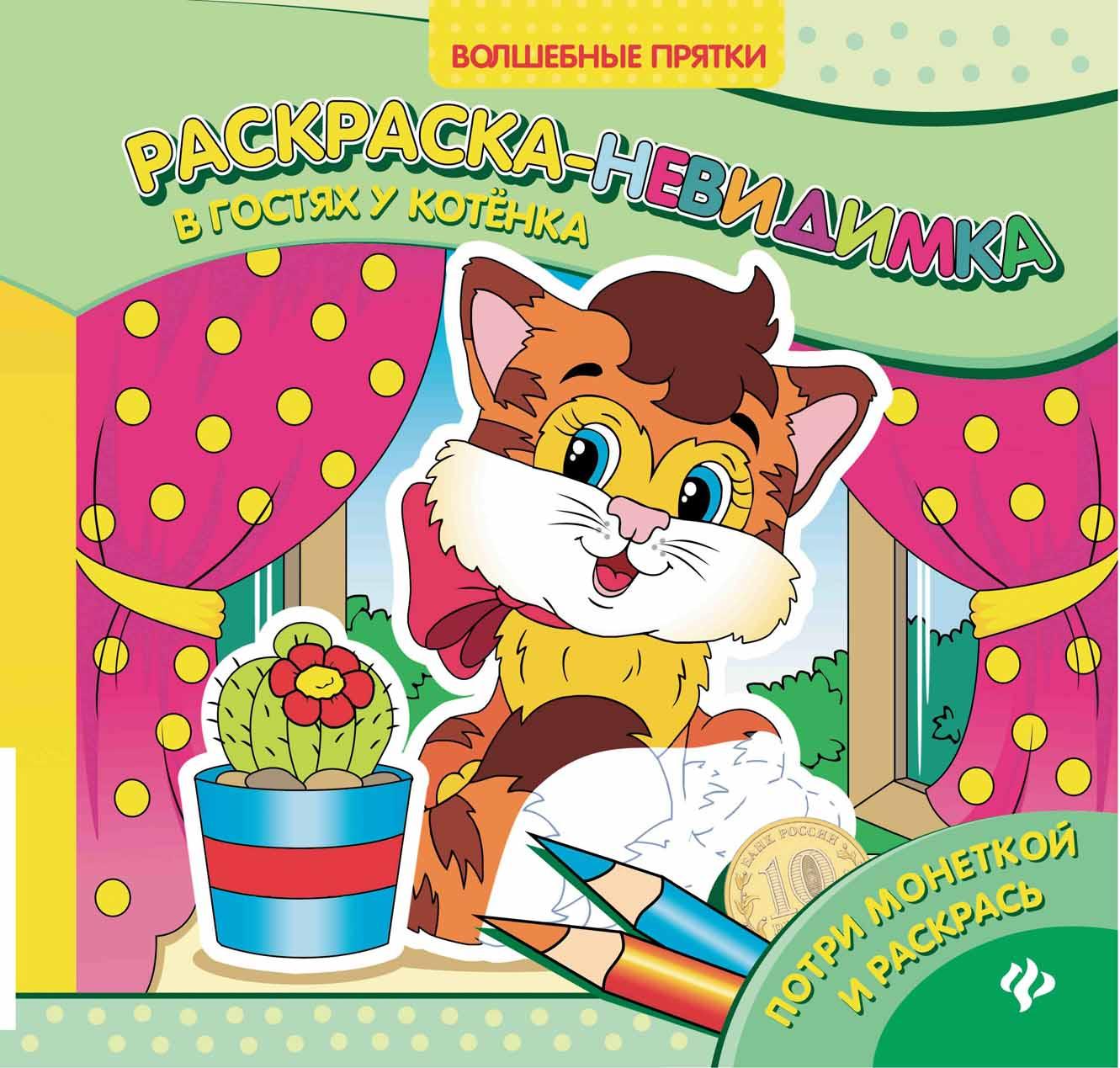 Раскраска Феникс-Премьер В гостях у котенка: раскраска-невидимка цены