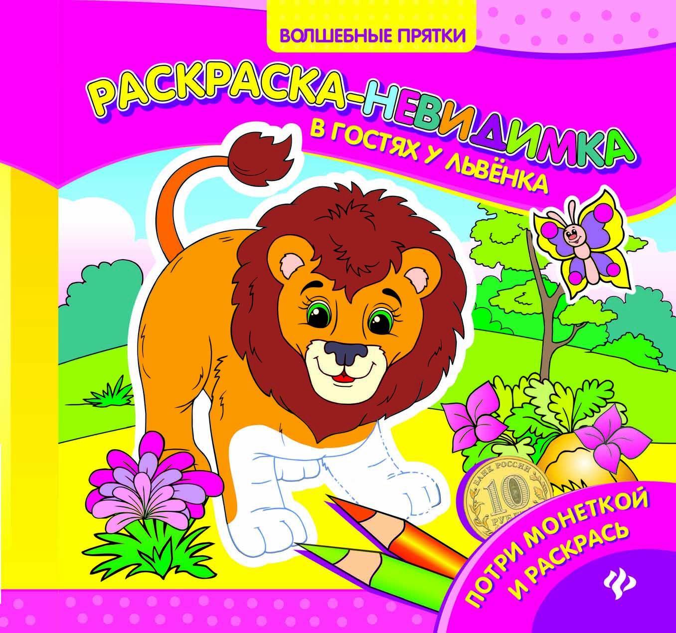 Раскраска Феникс-Премьер В гостях у львенка:  раскраска-невидимка Феникс-Премьер
