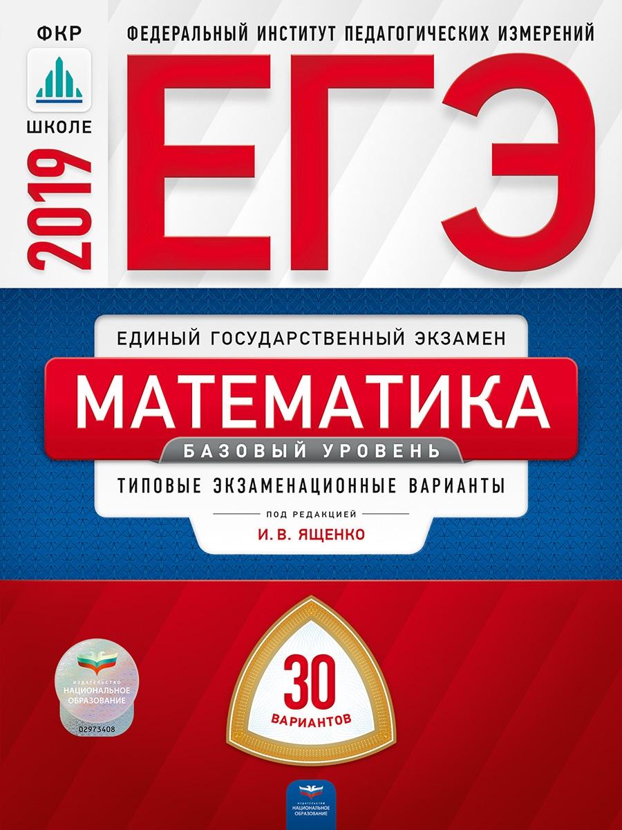 Под редакцией И.В. Ященко ЕГЭ. Математика. Базовый уровень: типовые экзаменационные варианты: 30 вариантов