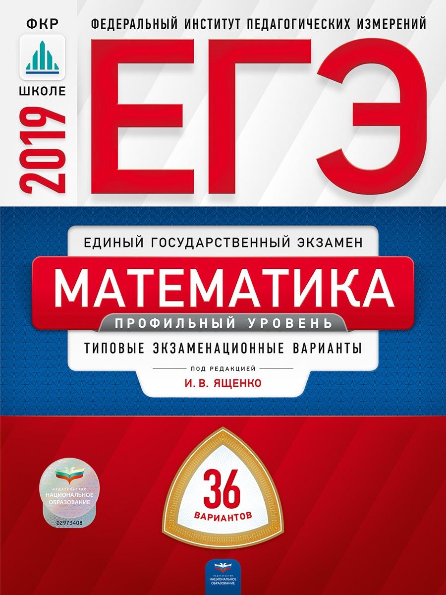 Под редакцией И.В. Ященко ЕГЭ. Математика. Профильный уровень: типовые экзаменационные варианты: 36 вариантов