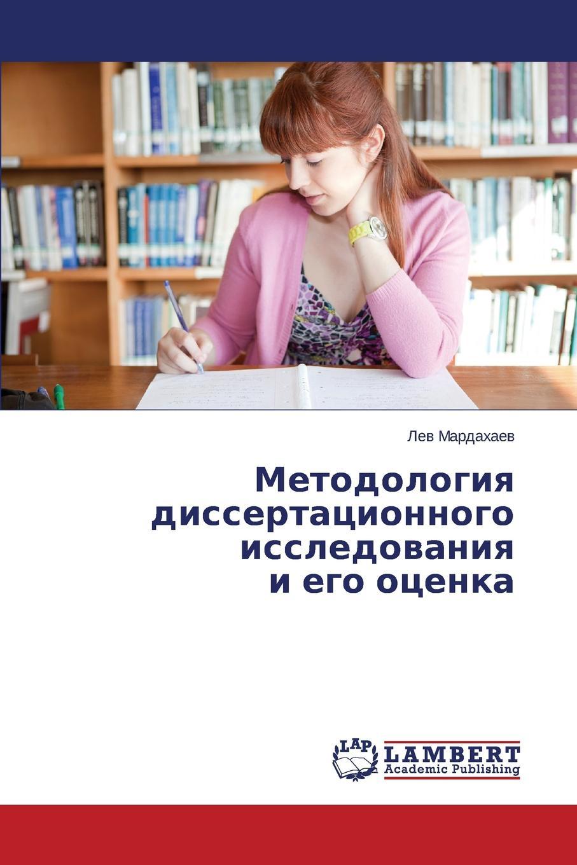 Mardakhaev Lev Metodologiya Dissertatsionnogo Issledovaniya I Ego Otsenka kislyakovskaya vladlena privlekatel nost i bezopasnoe povedenie