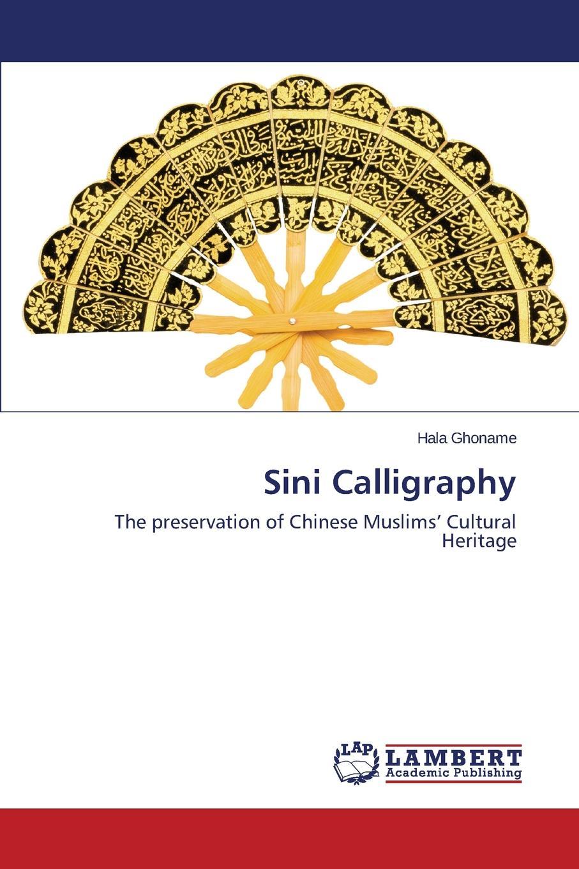 Ghoname Hala Sini Calligraphy chinese script dictionary