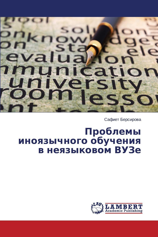 Bersirova Safiet Problemy inoyazychnogo obucheniya v neyazykovom VUZe цены онлайн