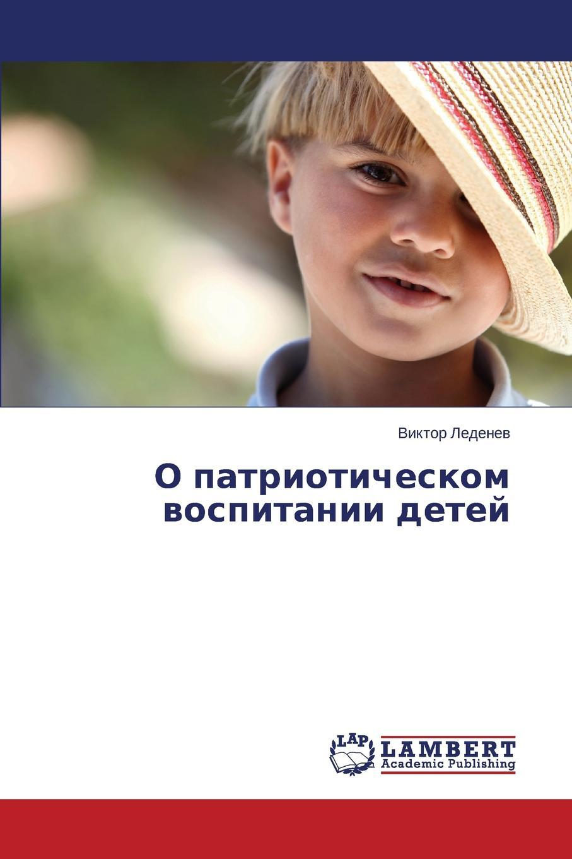 Ledenev Viktor O patrioticheskom vospitanii detey цены онлайн