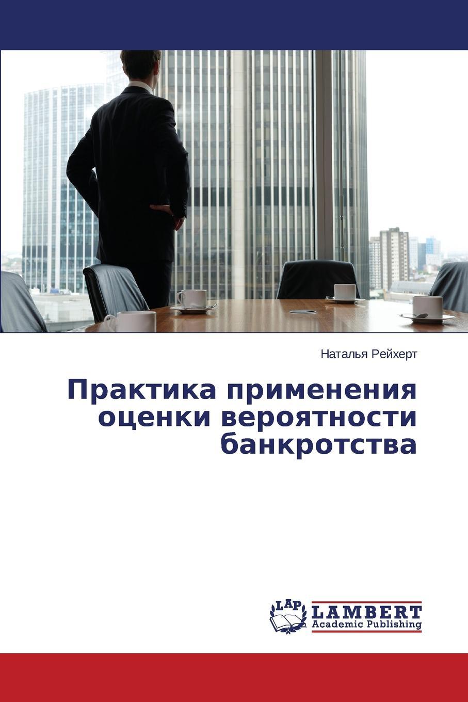 Рейхерт Наталья Практика применения оценки вероятности банкротства