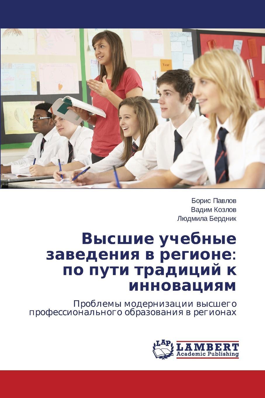 Pavlov Boris, Kozlov Vadim, Berdnik Lyudmila Vysshie uchebnye zavedeniya v regione. po puti traditsiy k innovatsiyam safaralieva sabina problemy pravovogo regulirovaniya razvitiya vysshego obrazovaniya v rossii