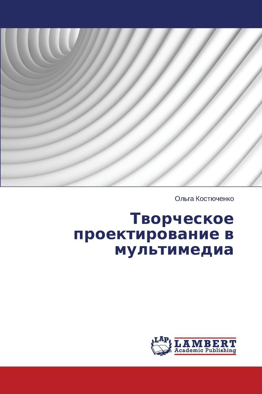 Костюченко Ольга Творческое проектирование в мультимедиа
