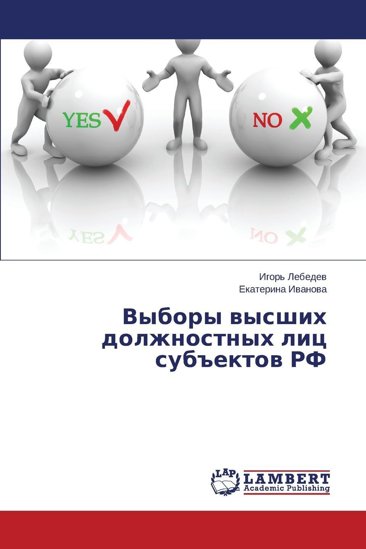 цена на Лебедев Игорь, Иванова Екатерина Выборы высших должностных лиц субъектов РФ